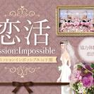 5/7(日)【30歳〜49歳】【協力体験型恋活】恋活ミッションイン...