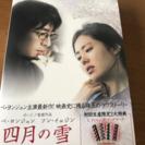 四月の雪   ぺ ヨンジュン主演