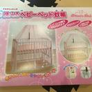 ベビーベッド蚊帳☆赤ちゃん本舗