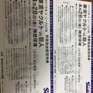 4/28 ヤクルト 巨人 外野自由 2枚