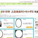 簿記 SKYPEレッスン 日商簿記3・2・1級対策 - 札幌市