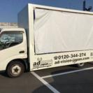 アドトラックドライバーさん急募(GW)