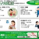 ★どんなお困りごとも【便利屋トリノス工務店】にお任せください!