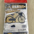 美品♪自転車カバー