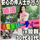 【ジモティー特別女性無料キャンペーン】5/7(日)【敦賀】13:0...