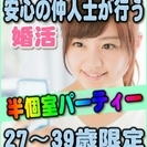 【ジモティー特別女性無料キャンペーン】5/27(土)【敦賀】★婚活...