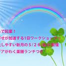 5/26(金)の新月 おうちで起業!引き寄せ1日講座☆アイデアが...