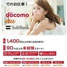 時給1800円以上 携帯キャンペーンスタッフ募集!!