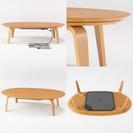 無印良品 楕円こたつ - 家具