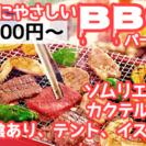 5月4日12:00〜BBQオフ会《cafetomo BBQ party》