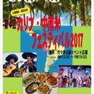 カリブ・中南米フェスに一緒に行きましょう!(*'ω'*)の画像