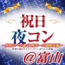 5/3(祝)19:30~富山開催【同世代があつまる!気軽に話せる】...