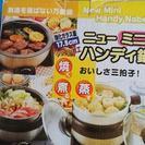 【値下げ!】ハンディ鍋