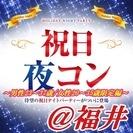 5/5(祝)19:30~福井開催【同世代があつまる!気軽に話せる】...