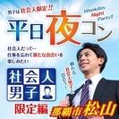 5/12(金)20:00~那覇市松山開催【社会人の男の子と出会っち...