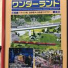 ミニチュア ワンダーランド 鉄道ジオラマDVD 中古品