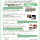 6月3日(土)11時~15時「手作り・クラフト市」開催します!