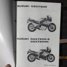 旧車 スズキ GSXR750 GSX750-R2 GSX750R...
