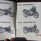 スズキRGガンマー パーツカタログ 1986年発行