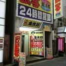 日給1万2千円以上も可能!!24時間営業でシフト制を完備☆店舗フロ...