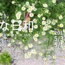 花でつながるハンドメイド  はな日和