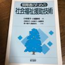 【値下げ】社会福祉援助技術