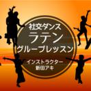 社交ダンス ラテン全般・グループレッスン(火曜日)