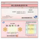 JR西日本株主優待鉄道割引券 3枚 ジモさまヨロシク