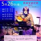 5月26日(金) 山木康世(元ふきのとう)新ひたか町ライブ!