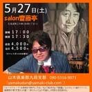 5月27日(土) 山木康世(元ふきのとう) 帯広ライブ!