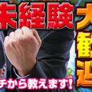 朝夕刊配達スタッフ/アルバイト!!早朝の2時間程で効率よくお仕事...