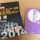 センター向け国語セット