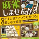 名駅近くの麻雀やさんでのスタッフ急募(/・ω・)/