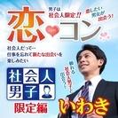 5/20(土)14:00~いわき開催【社会人の男の子と出会っちゃお...