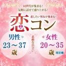 5/20(土)14:30~鳥取開催★恋コン@鳥取~男性23~37歳...