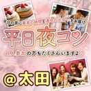 5/24(水)19:30~太田開催★平日の大人気イベント★平日夜コ...