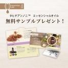 【毎月5名様✨「タヒチアンノニ エッセンシャルオイル」無料サンプル...