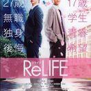 映画「ReLIFE リライフ」ムビチケカード・1枚、差し上げます。