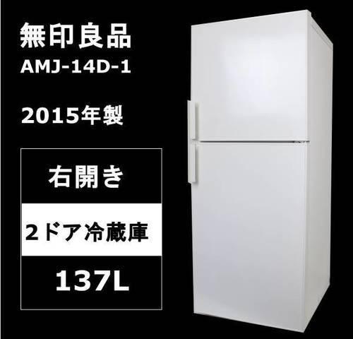 c9f406266e3f 無印良品 2ドア冷蔵庫 AMJ-14D-1 137L 2015年製 良品計画 (リサイクル ...