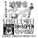 ★5/6★オープン練習会★龍ヶ崎「フォーク伝・昭和」★