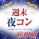【社会人限定編】2017年5月★甲府開催のイベントスケジュール【平...