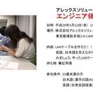 【5月12日開催】ITエンジニア体験会