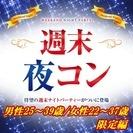 【街コンMAP】2017年6月★那覇市松山開催のイベント