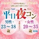 2017年6月★徳山開催のイベント~街コンMAP~