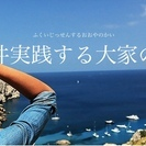 福井実践する大家の会 5月オープンセミナー