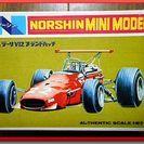 フェラーリV12 ブランドハッチ ◆ ノーシン販促プラモデル ◆...