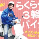 チラシ配布スタッフ大募集!【働き方自由(Wワーク・副業・短期OK)】