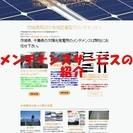 適正なメンテナンスや義務を果たさないと、太陽光発電所の権利が取り消...