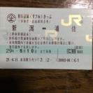 新潟⇄浦佐の片道新幹線チケット
