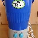 商談中【美品】バケツ型小型洗濯機
